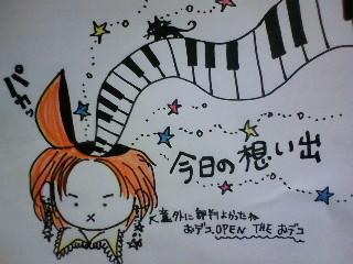 曼荼羅ピアノナイト~そんなわけで私も一曲披露しました~_f0115311_3315368.jpg