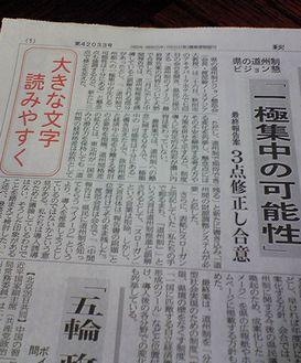 道州制ビジョン懇話会_f0081443_2185187.jpg