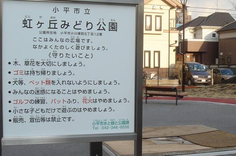 「虹ヶ丘みどり公園」開園のお知らせ_f0059673_19213261.jpg