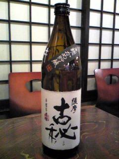 Kohi, 古秘 in OSAKA_e0142585_11461456.jpg
