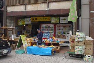 七間朝市のバナナ屋さん_a0003909_613243.jpg