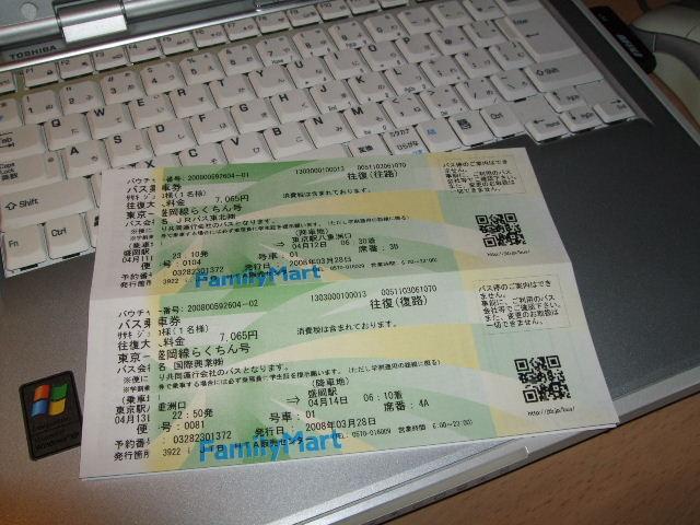 有り金はたいてチケット購入_e0012815_21132681.jpg