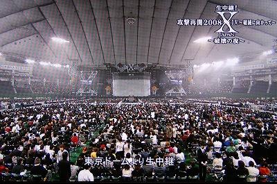 X JAPAN - 攻撃再開 2008 I.V.〜破滅に向かって〜