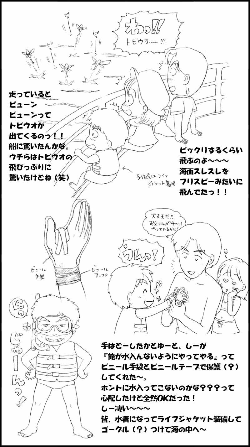 グァム→3/20☆トビウオに感激〜〜〜!!!!_f0119369_23121157.jpg