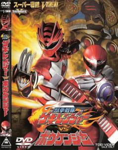 『獣拳戦隊ゲキレンジャーVSボウケンジャー』(2008)_e0033570_23222143.jpg