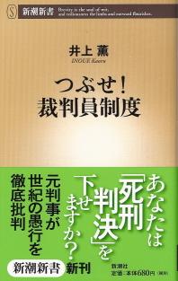 『つぶせ!裁判員制度』 井上薫_e0033570_6334967.jpg
