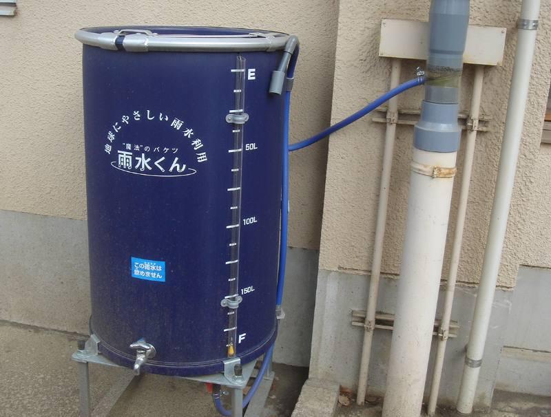 雨水利用_f0059673_22444667.jpg