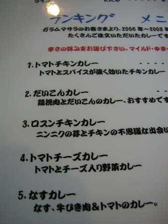 ガラムマサラの人気カレー ベスト5!_f0053279_1032221.jpg