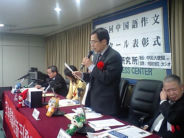 第三回日本人の中国語作文コンクール表彰式会場 5-2_d0027795_14575567.jpg