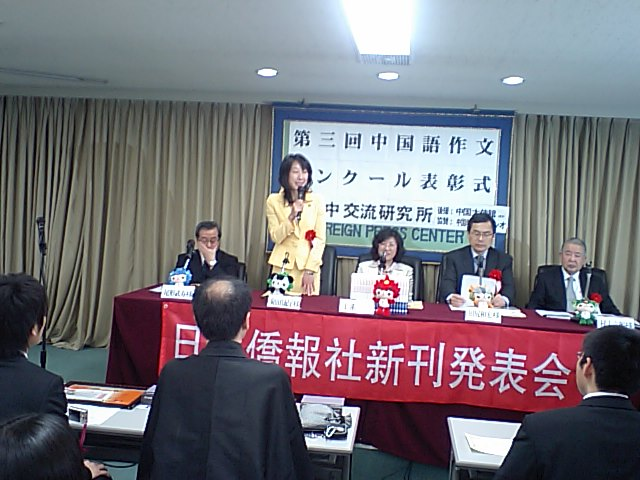 第三回日本人の中国語作文コンクール表彰式会場 6_d0027795_1504644.jpg