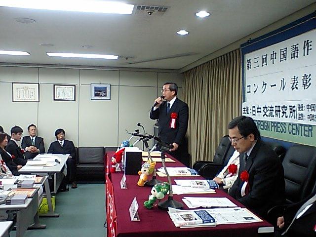 第三回日本人の中国語作文コンクール表彰式会場 9_d0027795_15121638.jpg