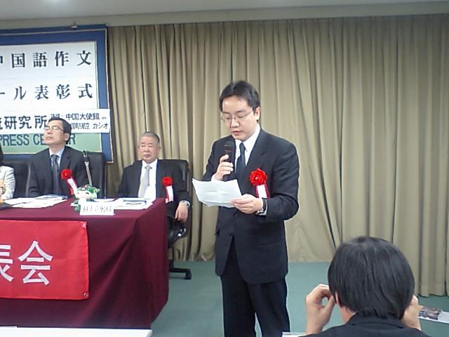 第三回日本人の中国語作文コンクール表彰式会場 10_d0027795_15224087.jpg