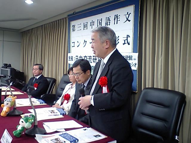 第三回日本人の中国語作文コンクール表彰式会場 7_d0027795_1565363.jpg