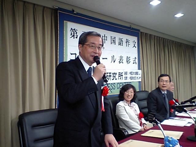 第三回日本人の中国語作文コンクール表彰式会場 8_d0027795_1592536.jpg