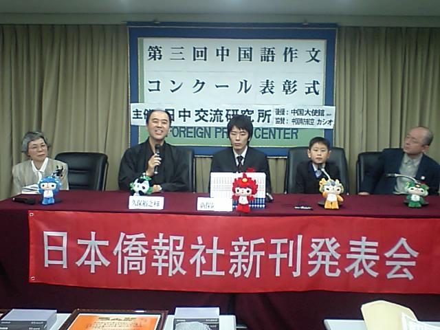 第三回日本人の中国語作文コンクール表彰式会場 12_d0027795_1610257.jpg