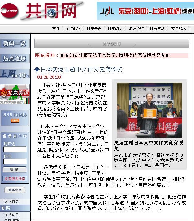 共同社 第三回中国作文コンクール授賞式を報道 日本語と中国語_d0027795_22372816.jpg
