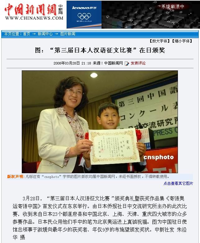 中国新聞社 第三回中国語作文コンクール授賞式を報道_d0027795_22431518.jpg