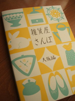 雑貨屋さんぽ_c0118809_943195.jpg