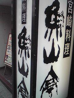 魚山亭_c0025217_10503140.jpg