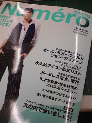 vol.348 〈Numero TOKYO〉5月号〜白い器のあるアートな生活_b0081338_3562320.jpg