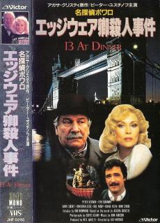 『名探偵ポワロ/エッジウェア卿事件』(1985)_e0033570_0445168.jpg