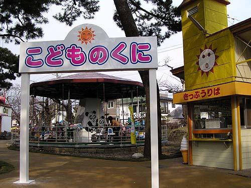 函館公園こどもの国が開園_f0092382_12155527.jpg