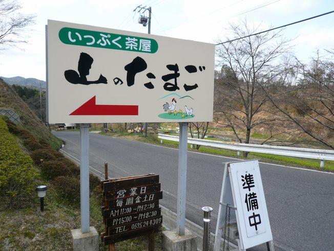 食い倒れオムライス in 山のたまご(伊賀)_f0097683_179312.jpg