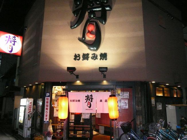 食い倒れお好み焼編 in 将月(京都)_f0097683_957052.jpg