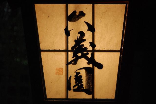 六義園の夜桜 1/2_e0019200_21542573.jpg