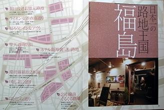 大阪おいしいROJI本_c0141005_234289.jpg