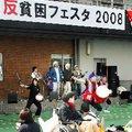 反貧困フェスタ2008 - 問題は政治によってでしか解決できない_b0087409_15221233.jpg