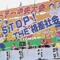 反貧困フェスタ2008 - 問題は政治によってでしか解決できない_b0087409_1523419.jpg