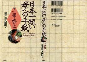 日本一短い「母」への手紙_b0052811_19142951.jpg