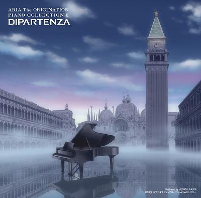 ARIA The ORIGINATION ピアノ・コレクションⅡ絶賛発売中!!_e0025035_857146.jpg
