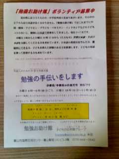 「勉強お助け隊」ボランティア募集中_f0030155_12591646.jpg