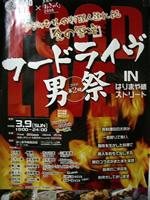 2008春 高知滞在記&おきゃくレポート(3月9日後編)_a0053772_140333.jpg