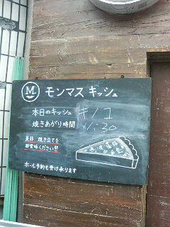 花冷え_a0075684_19402789.jpg
