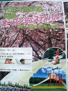 代田緑道とお花見_c0092197_237142.jpg