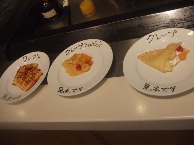 ラディソンホテル成田 ビスタラウンジ チョコレートとクレープ_f0076001_20434480.jpg