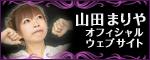 山田まりや オフィシャルウェブサイト