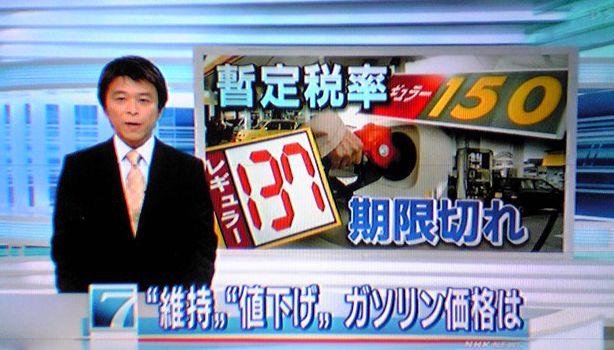 ガソリン値下げ_f0081443_20395273.jpg