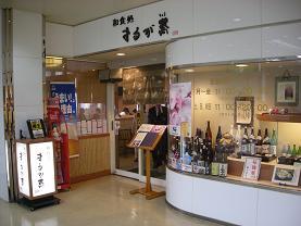 富士で味わう新種のカツ丼は「かつ皿」_c0030645_2049241.jpg