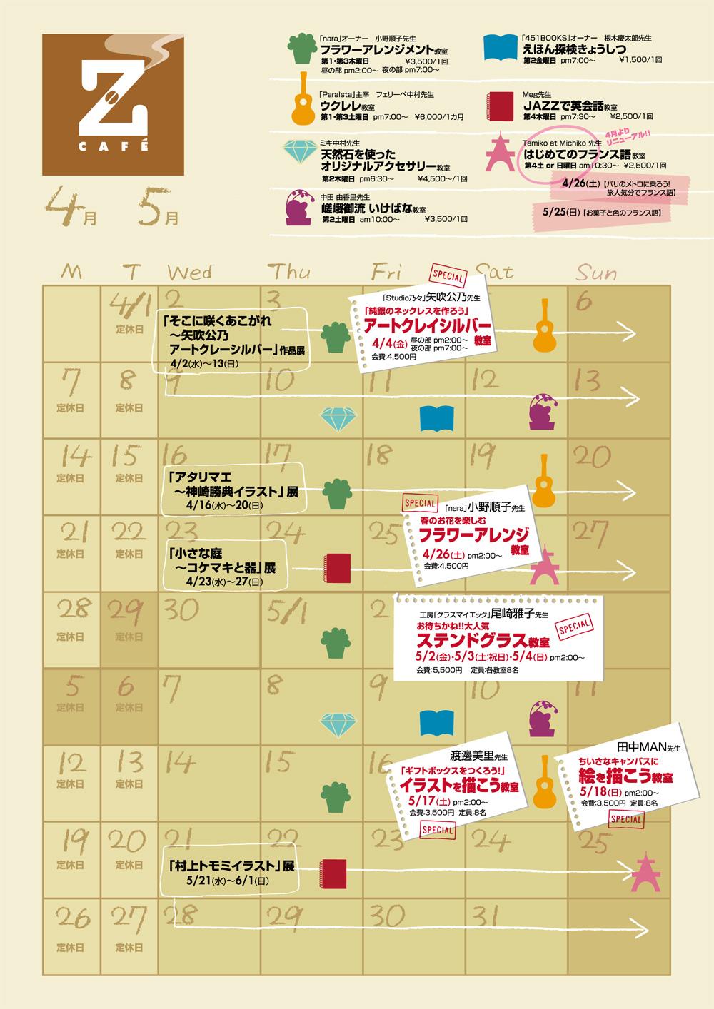 2008/4月・5月スケジュール帳 _a0017350_22355170.jpg