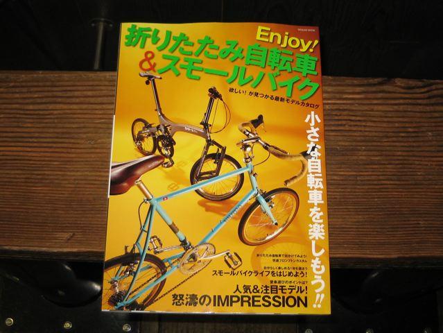 Enjoy! 折りたたみ自転車 & スモールバイク_e0132852_19343568.jpg