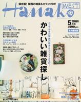 HanakoWEST & an an発売!_f0017066_3142377.jpg