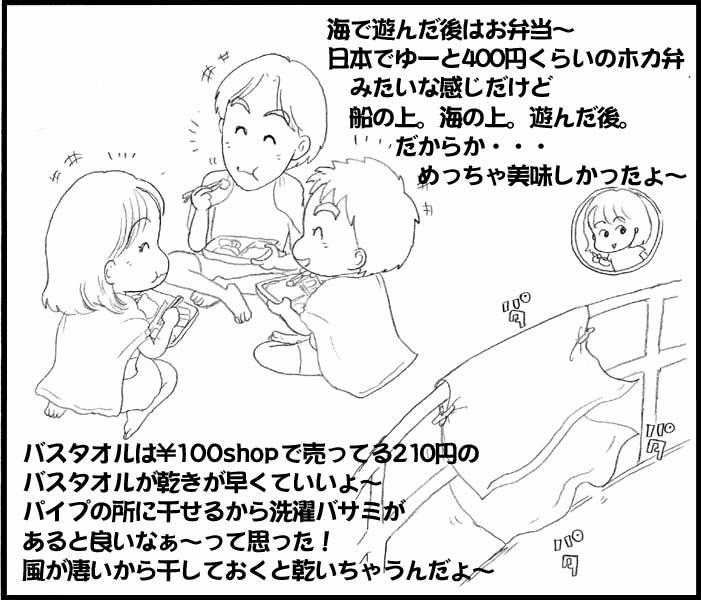 グァム→3/20☆海の上でランチ♪♪♪_f0119369_13525826.jpg