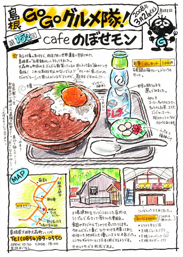 Cafe のぼせモン_d0118987_2342292.jpg