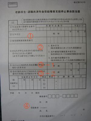 φ(.. )書類の書き方 壱_d0132289_2113672.jpg