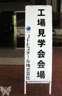 『春休み工場見学会』 JFEスチール東日本製鉄所_b0053900_043744.jpg