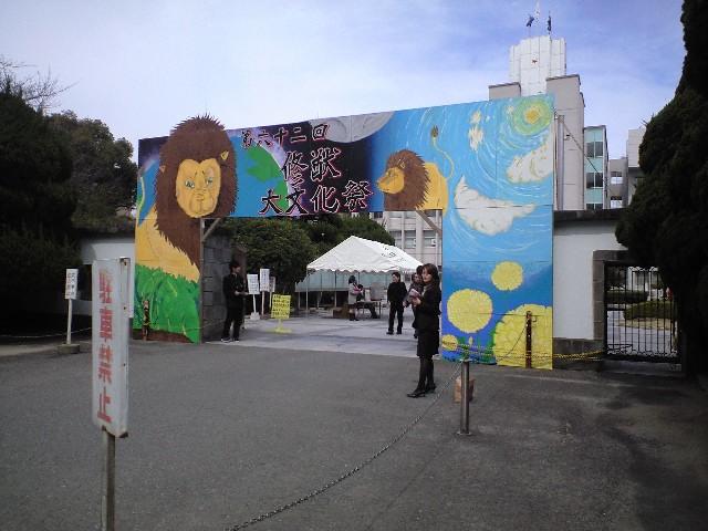 修猷館高校大文化祭2008_d0116009_0364268.jpg